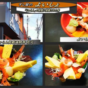 じゃらん10月号に掲載された「よいしょの」の海鮮丼「花火」・そして「よいしょ丼」