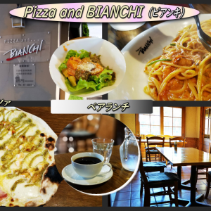 Pizza and BIANCHI (ビアンキ)のペアランチを楽しむ!