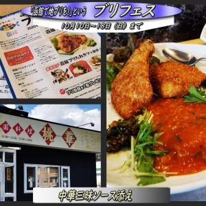 「函館で地ブリを!」というブリフェスで桃華の料理を!