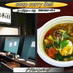 本町にオープンしていたスープカレーの店「soup curry Bell スープカレー ベル」