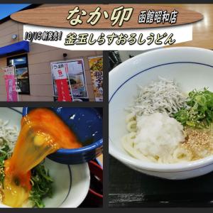 なか卯の10月15日から新発売の「釜玉しらすおろしうどん」!