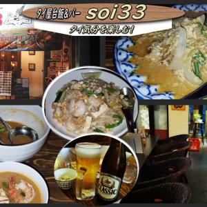 「タイ屋台飯&バーsoi33」でタイ気分を楽しむ!