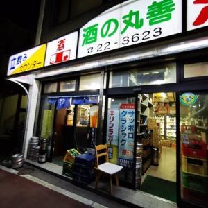本町から大門の「酒の丸善 瀧澤商店」へ