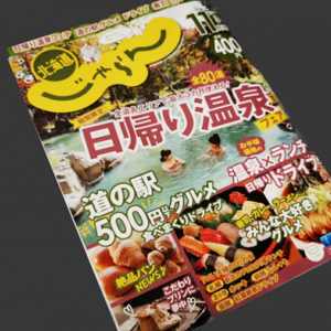 今日発売された「じゃらん11月号」の特集に掲載されました!!!