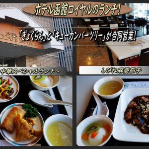 ホテル函館ロイヤルの中華「ぎょくらん」と「キューカンバーツリー」が合同営業!
