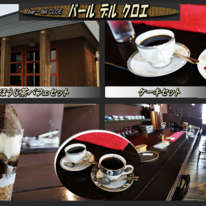 カフェ CLOEの「季節限定のパフェセット」とケーキーセットで楽しむ!