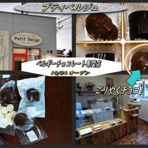 石川町にオープンした「ベルギーチョコレート専門店 プティ ベルジュ」