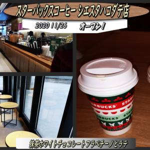 シエスタに待望のオープン「スターバックスコーヒー シエスタハコダテ店」