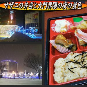 サザエの弁当と大門界隈の夜画像