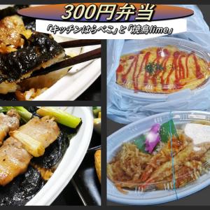 「やきとり屋Lime」と「キッチンはらぺこ」の300円弁当
