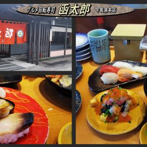函太郎宇賀浦本店で久々に寿司ランチ!