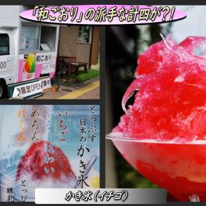 「和ごおり」のピンクと白の派手な車が?!