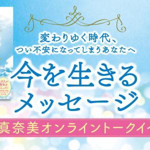 【延長決定!】新刊感謝企画 8月23日オンライントーク会