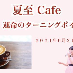【本日20時】Youtube 夏至カフェ