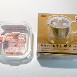 ダイソーの200円と500円商品