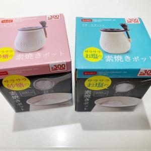 ダイソー300円商品でキッチン使いやすさをプラスする