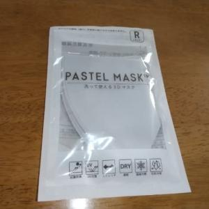 色々マスク