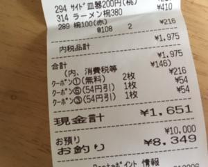 はま寿司でお得ランチ!!