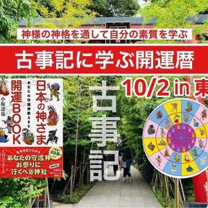 10月2日、オープンセミナーのご案内です。