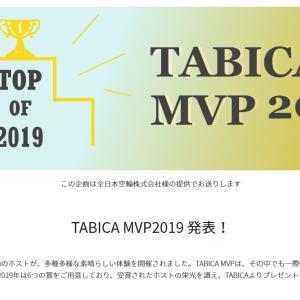 タビカMVPで、今年もリピート賞を受賞!!