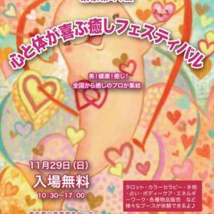 来週29日は、浅草の癒しフェスティバル