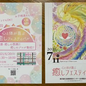 来週の日曜日20日は大阪癒しフェスティバル