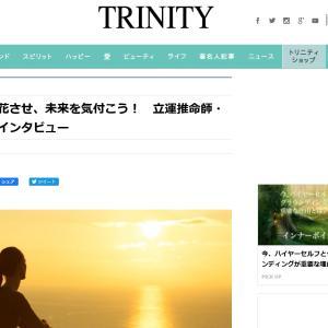 3人目の弟子がトリニティWEBインタビュー