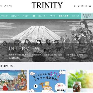トリニティWEB、3回目がリリースされています。
