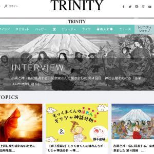 トリニティWEB、4回目のリリースです