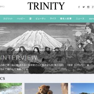 トリニティWEB、5回目がリリースされました