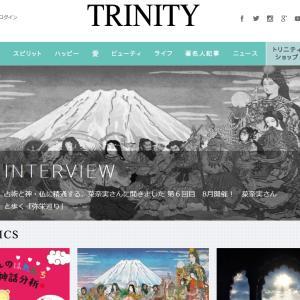 トリニティWEB、6回目がリリースされました