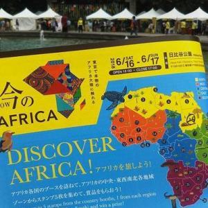 【まちねり】 #日比谷公園 「#今のアフリカ」に行ってみた #レポート