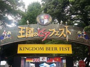 【まちねり】 #王国のビアフェスト に行ってみた #日比谷公園
