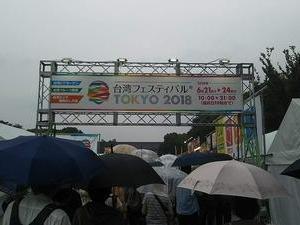 【まちねり】 #台湾フェスティバル に行ってみた #上野公園 #イベント #レポート