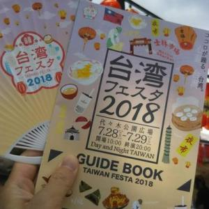 【レポート】 #代々木公園 #台湾フェスタ に行ってみた #まちねり #イベント