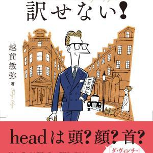 『この英語、訳せない!headは頭?顔?首? 』