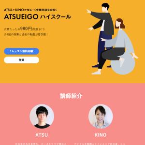 「Atsueigo」にどっぷりハマる