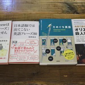 最近買った書籍アレコレ