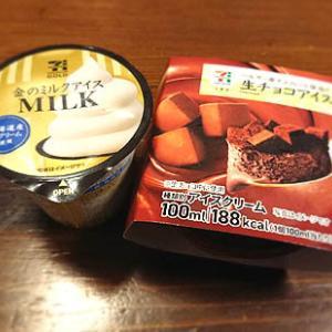 「生チョコアイス」。