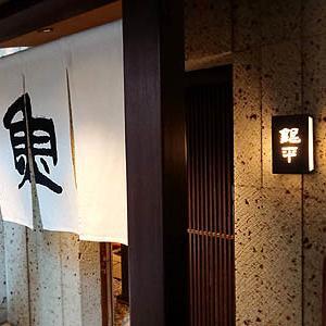 「魚匠 銀平 心斎橋店」。