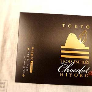 「トロワアンプレス ショコラひよ子」。