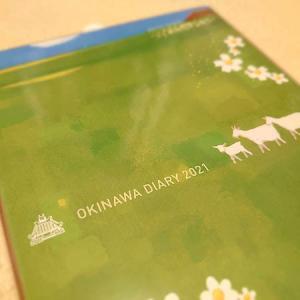 「沖縄手帳2021」。