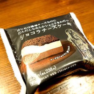 「ショコラチーズケーキ」。