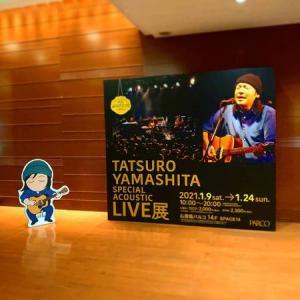 「『山下達郎 Special Acoustic Live展」。