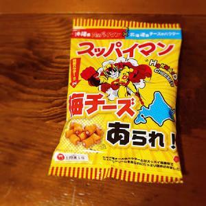 「スッパイマン梅チーズあられ!」。