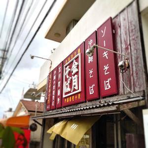 「金月そば読谷本店」。