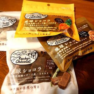 「琉球ショコラ」。