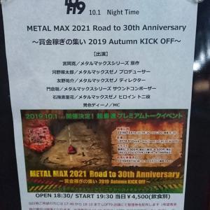 メタルマックス 30thトークイベント