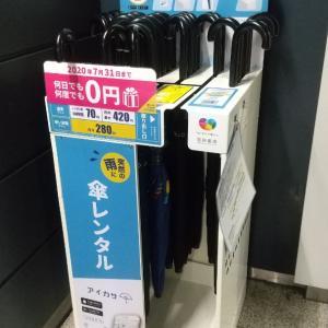 阪神電車の駅で傘の貸し出し機