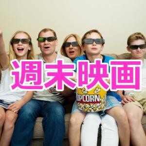 週末に見る面白い韓国映画は何が人気?NATE編